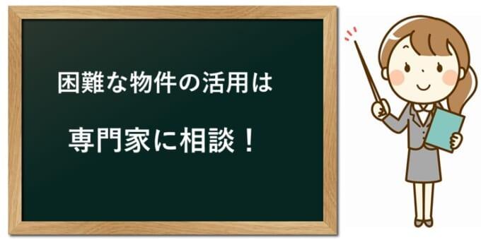 法定地上権を日本一わかりやすく解説・まとめ