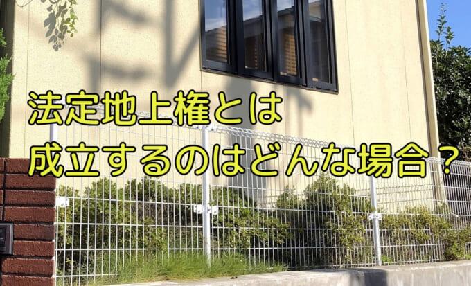 法定地上権を日本一わかりやすく解説