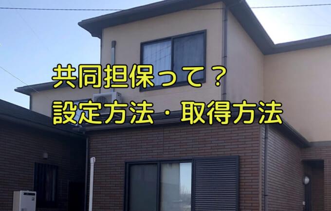 共同担保目録とは?日本一わかりやすく解説します