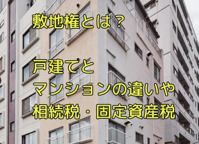 マンション の敷地利用権を独立して売却することはできない