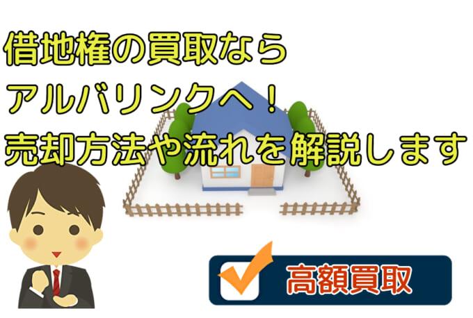 借地権の高額買取りならアルバリンク!売却方法をわかりやすく解説