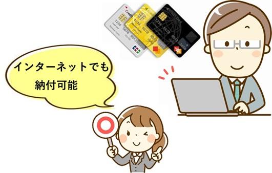 クレジットカードで納付