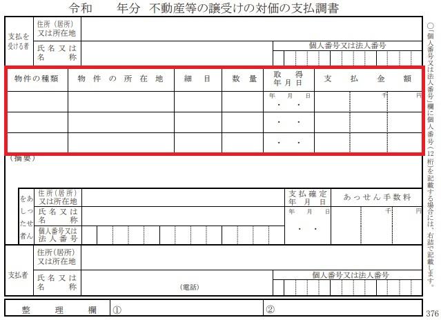 「不動産等の譲受けの対価の支払調書」物件の情報