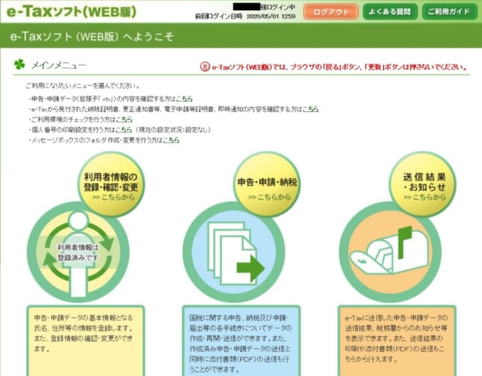 e-Taxソフト(WEB版)とは