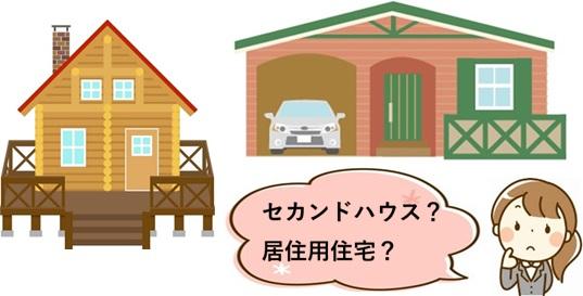 別荘と居住用住宅との違い
