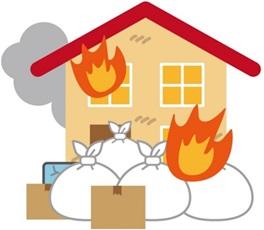 火災や倒壊の可能性